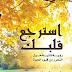 استرجع قلبك - ياسمين مجاهد pdf