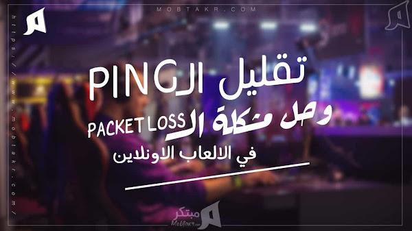 الحل النهائي لمشكلة الـ PING العالي  والـ Packet loss والتقطيع في الالعاب الاونلاين