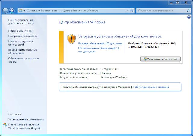 Успешный поиск обновлений Windows 7