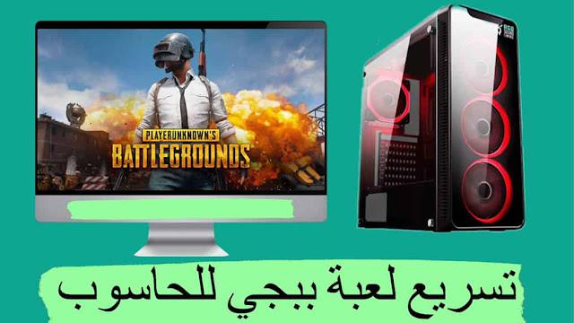 برنامج تسريع لعبة ببجي PUBG على الكمبيوتر