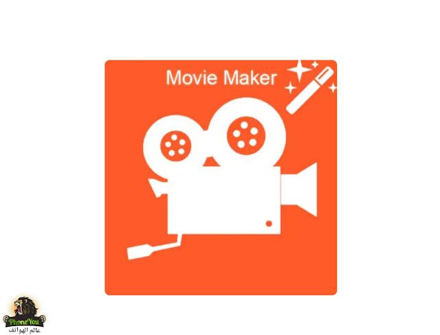 تطبيق موفي ميكر - movie maker app