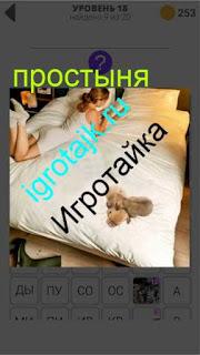 на простыне лежит девушка и читает книгу 18 уровень 400 плюс слов 2