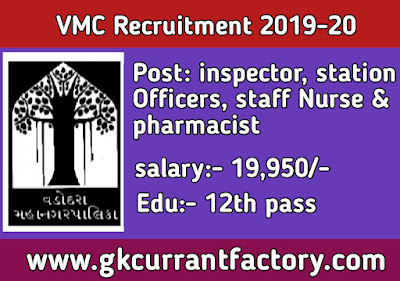 VMC Recruitment, Vmc Jobs, Vadodara Municipal corporation (VMC) Recruitment