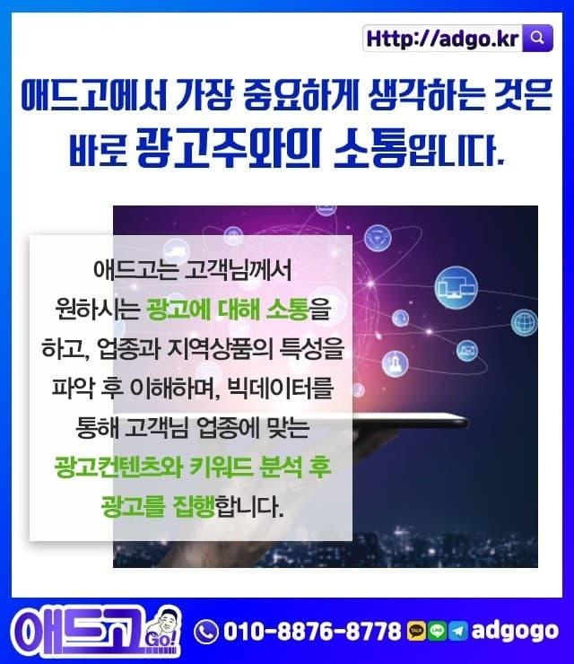 반포동밴드광고대행사