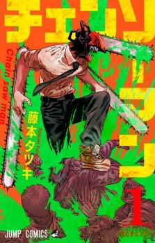Chainsaw Man Manga