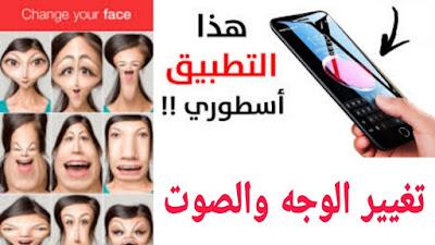 أفضل تطبيقات تبديل وتغيير الوجه في عام 2021