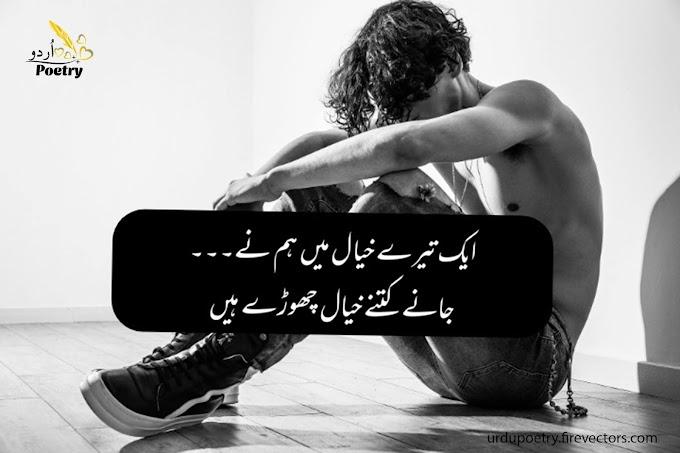 Urdu Sad Poetry - ایک تیرے خیال میں ہم نے