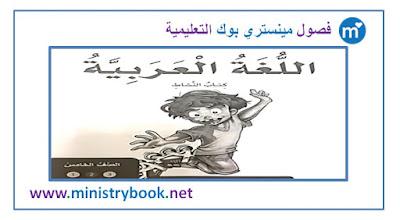 كتاب النشاط لغة عربية للصف الخامس 2019-2020-2021