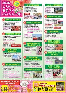 Shichinohe Spring Festival 2016 flyer 平成28年 しちのへ春まつり チラシ 七戸町 Haru Matsuri