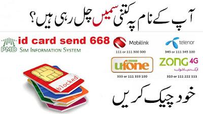PTA 668 SIM Information System Check Online