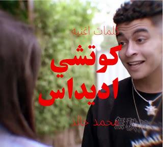 كلمات اغنيه كوتشي اديداس محمد خالد وعفروتو & kalimat aghniat kwtshy adidas muhamad khalid w eafrutu