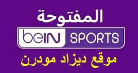 تردد قناة بين سبورت المفتوحة على النايل سات beIN Sport HD