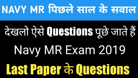 Navy MR Exam Previous Year Questions