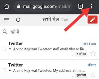 Sabhi-emails-ko-ek-sath-kaise-hataye
