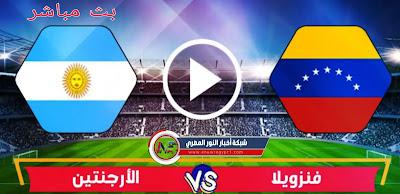 يلا شوت حصري يوتيوب .. بث مباشر مشاهدة مباراة الارجنتين و فنزويلا بث مباشر اليوم 03-09-2021 لايف في تصفيات كأس العالم