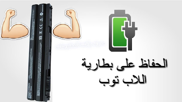 http://www.rftsite.com/2019/07/keep-the-laptop-battery.html