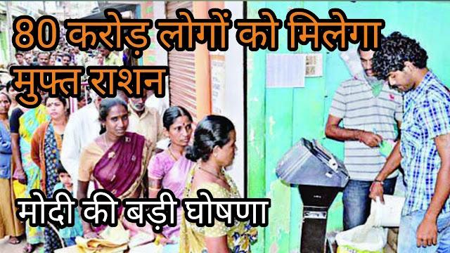 अनलॉक-2 से पहले की प्रधानमंत्री नरेंद्र मोदी जी ने बड़ी घोषणा ।। 80 करोड लोगों को नवंबर तक मिलेगा मुफ्त राशन
