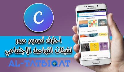 تحميل تطبيق Canva لعمل غلاف ولوغو احترافي مجانا