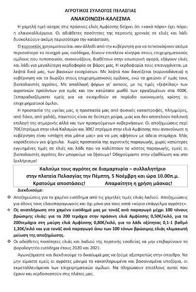 ΑΝΑΚΟΙΝΩΣΗ - ΚΑΛΕΣΜΑ ΤΟΥ ΑΓΡΟΤΙΚΟΥ ΣΥΛΛΟΓΟΥ ΠΕΛΑΣΓΙΑΣ