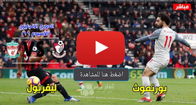 مشاهدة مباراة ليفربول وبورنموث بث مباشر بتاريخ 07-12-2019 الدوري الانجليزي