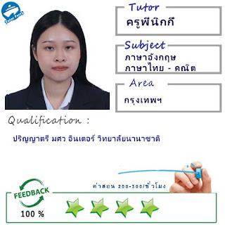 ครูพี่นิกกี้ (ID : 13796) สอนวิชาภาษาอังกฤษ ที่กรุงเทพมหานคร