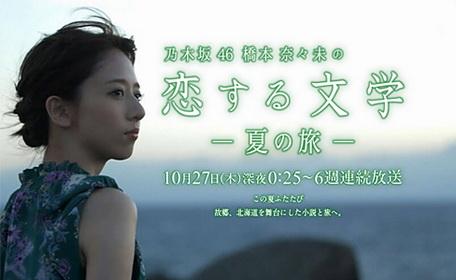 [TV-Variety] 乃木坂46 橋本奈々未の恋する文学―夏の旅―