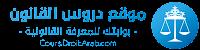 موقع دروس القانون - مدونة تهتم بدروس ومستجدات قانونية ، اجتهادات قضائية ، مستجدات القانون ، اعلانات وظيفية