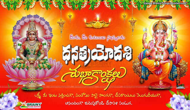 Dhana Trayodashi Wishes Qutoes inTelugu, Diwali hd wallpapers with Quotes, Diwali Telugu messages online, Whats App Status Diwali greetings