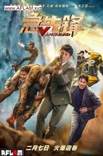 مشاهدة فيلم Vanguard 2020 مدبلج