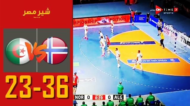 مباراة الجزائر ضد النرويج - تعرف على موعد مباراة بطولة العالم لكرة اليد - مباراة منتخب مصر ضد منتخب النرويج