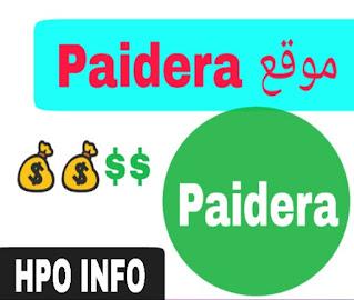 موقع بيديرا