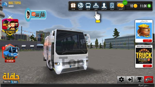تحميل لعبة Bus Simulator : Ultimate للايفون،تحميل لعبة bus simulator : ultimate mod,تحميل لعبة Bus Simulator Ultimate مهكرة,تحميل لعبة محاكي الباصات للكمبيوتر,تنزيل العاب باصات 2020,تحميل لعبة محاكي الباصات للكمبيوتر 2020,تنزيل لعبة bus simulator : ultimate apk,تحميل لعبة Bus Simulator Ultimate للكمبيوتر
