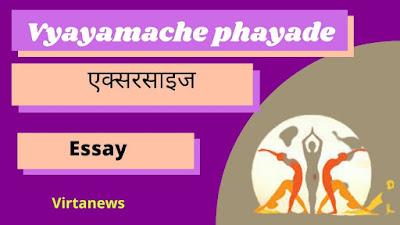व्यायामाचे फायदे मराठी निबंध Exercise Benefits Marathi Essay