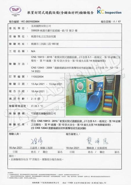 KC 軟質封閉式遊戲設備(含鋪面材料)檢驗報告
