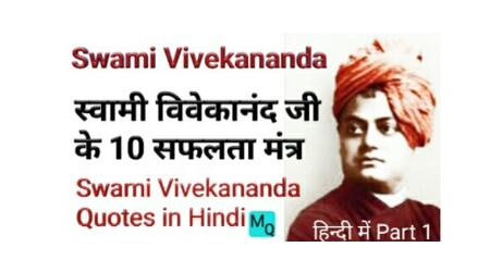 Swami Vivekananda |  Vivekananda Quotes in Hindi | स्वामी विवेकानंद जी के 10 सफलता मंत्र Part 1