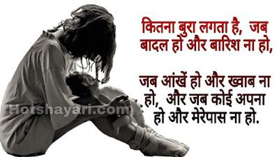 Sad Shayari In Hindi 2020