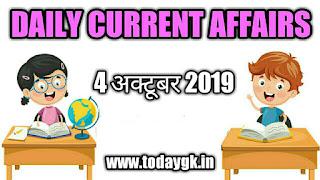4 October 2019 current affairs