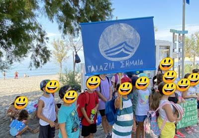 ΜΕΛΗ των ΚΔΑΠ του Δήμου Καλαμάτας συμμετείχαν στη Blue Flag Mediterranean Week