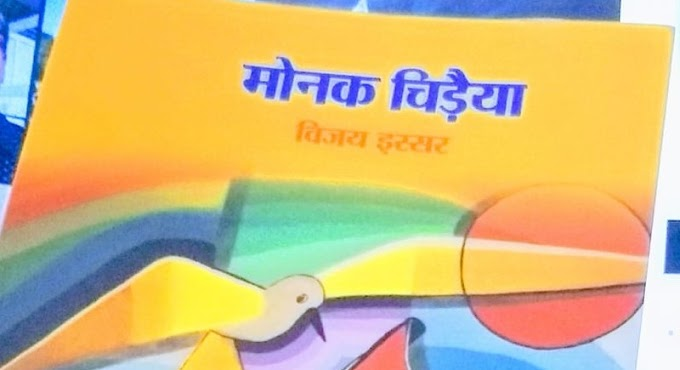 पोथी समीक्षा: गीतकार-कवि विजय इस्सर केर 'मोनक चिड़ैया'