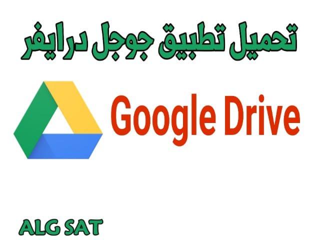 google drive - drive google -جوجل درايفر