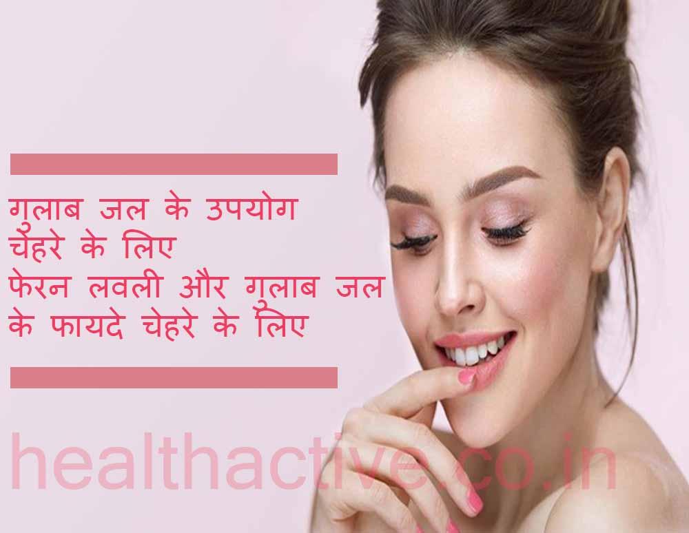 गुलाब जल के उपयोग चेहरे के लिए   फेरन लवली और गुलाब जल के फायदे चेहरे के लिए-Rose Water on Face Overnight in Hindi