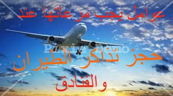 العوامل المهمة التي يجب مراعاتها قبل حجز الطيران والفنادق علي الانترنت