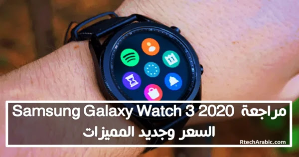 Samsung Galaxy Watch 3 2020