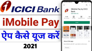 iMobile Pay by ICICI Bank app downloadIcici bank atm card unblockkaise kare,How to unblock ICICI Debit card through iMobile ?