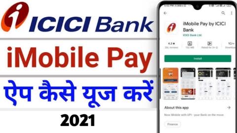 I mobile pay applications कैसे डाउनलोड करे और कैसे चलाये 2021