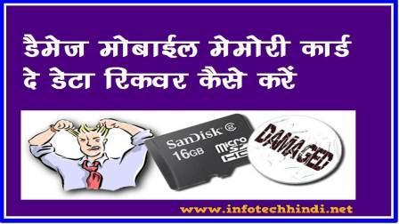 Damaged Memory Card से Data Recover कैसे करें