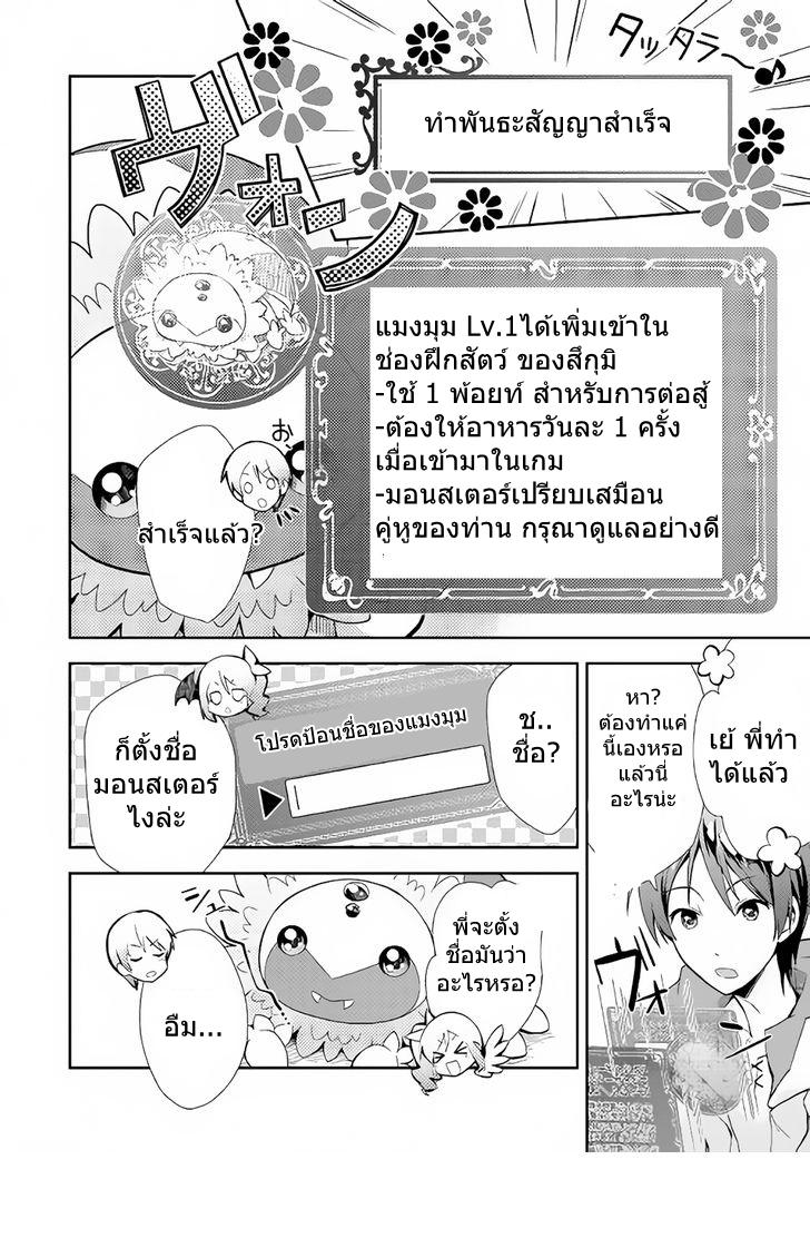 อ่านการ์ตูน Nonbiri VRMMOki 3 ภาพที่ 4