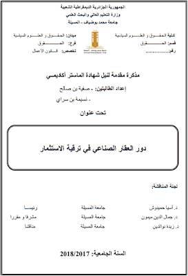 مذكرة ماستر: دور العقار الصناعي في ترقية الاستثمار PDF
