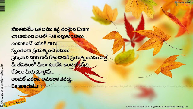 inspiring good night quotes in Telugu