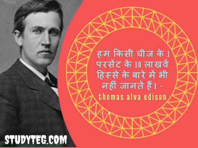quotes of thomas alva edison